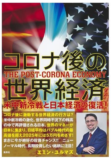 経済 コロナ 日本 コロナ禍なのに、日本の株価「バブル期以来の高値」のなぜ? 経済評論家も「実体経済からかい離」と懸念!: