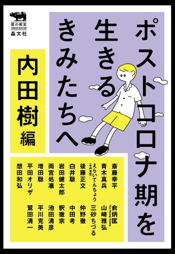 コロナ アディ 男