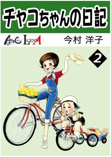 チャコ ケン ちゃん ちゃん 『チャコとケンちゃん』対談「宮脇健」全盛時の年収は1億円