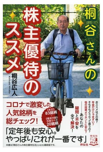 桐谷 さん 株主 優待