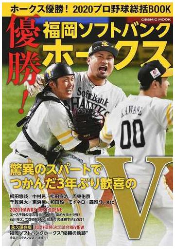 ソフトバンク ホークス 2020 福岡ソフトバンクホークス - プロ野球 : 日刊スポーツ