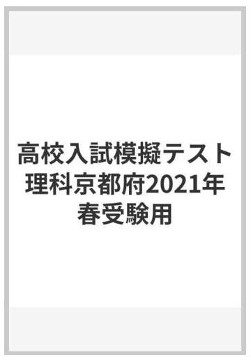 公立 京都 2021 入試 府 高校