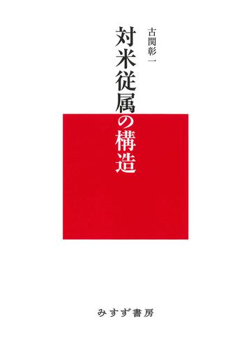 対米従属の構造の通販/古関彰一 - 紙の本:honto本の通販ストア