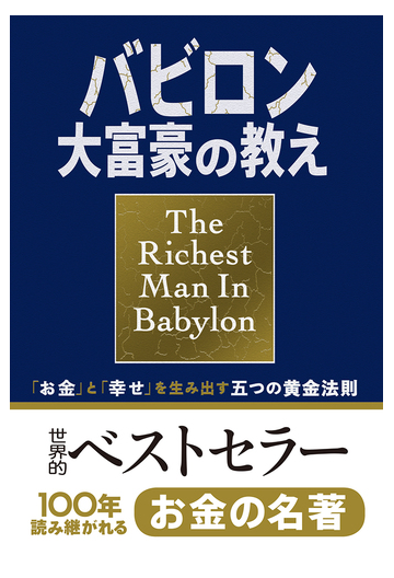 大 富豪 の 教え バビロン 「バビロン大富豪の教え」は滅びの法則 常識の間違い リアルインテリジェンス