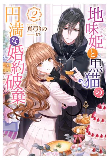 の 地味 猫 婚約 姫 破棄 と 黒