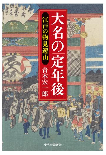 大名の「定年後」 江戸の物見遊山の通販/青木宏一郎 - 紙の本:honto本 ...
