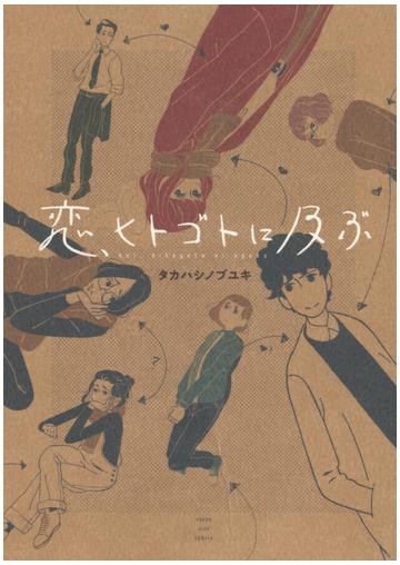 恋、ヒトゴトに及ぶ (コミック)の通販/タカハシ ノブユキ YK ...