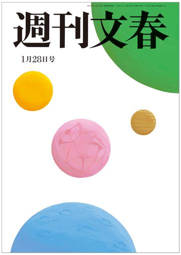 文春 号 週刊 最新