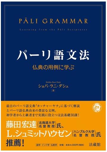 パーリ語文法 仏典の用例に学ぶの通販/ショバ・ラニ・ダシュ - 紙の本 ...