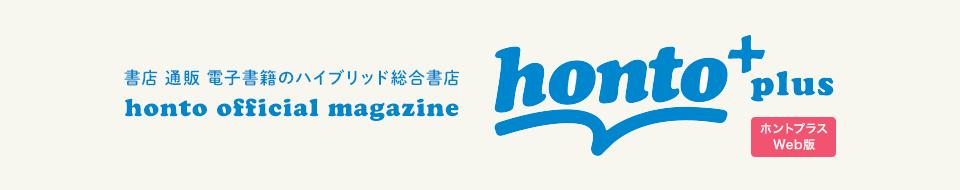 書店 通販 電子書籍のハイブリッド総合書店 honto official magazine『hotno+plus』 ホントプラスweb版