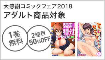 A 秋水社創業記念 大感謝コミックフェア2018 大人 無料&割引 ~11/22