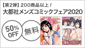【A/20】【メンズ】大都社コミックフェア2020 第2弾 ~5/28