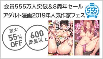 【S/75】【会員555万人突破&8周年セール】アダルト漫画2019年人気作家フェス!第2弾  ~6/9