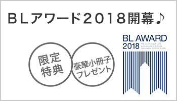 SS+ BLアワード2018 ~5/1