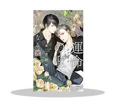 A CROSS NOVELS 新刊配信記念フェア ~5/24