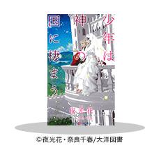 A 「少年は神」シリーズ完結巻『少年は神の国に棲まう』配信記念! 夜光花先生特集 ~10/8