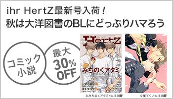 A ihr HertZ最新号入荷!読書の秋は大洋図書のBLにどっぷりハマろうフェア(~11/1)