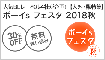 A ボーイs フェスタ2018秋 2週目 ~11/15