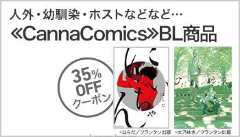 SS+ 【OP】≪CannaComics≫BL35%OFFクーポン ~12/16