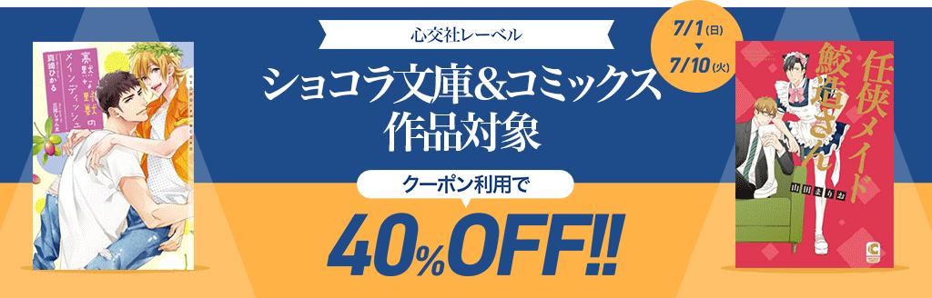 ショコラ文庫&コミックス 40%OFFクーポン!