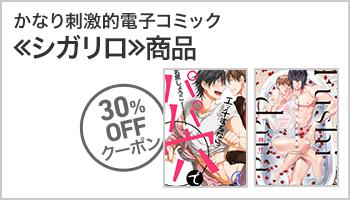 【OP】≪シガリロ≫30%OFFクーポン(~9/27)