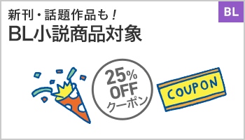 【BL】小説2冊以上購入 25%OFFクーポン(~9/20)