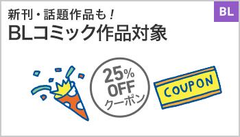 【BL】コミック3冊以上購入 25%OFFクーポン(~6/20)