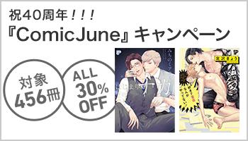 SS- 祝『ComicJune 40周年』対象456冊ALL30%OFFキャンペーン!!! ~10/21