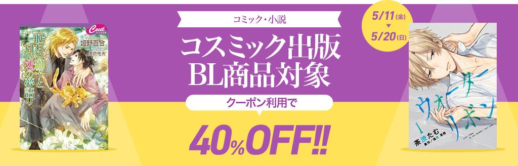 コスミック出版 40%OFFクーポン!