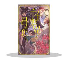 A 【honto限定特典付き】CROSS NOVELS 新刊配信記念フェア ~12/20