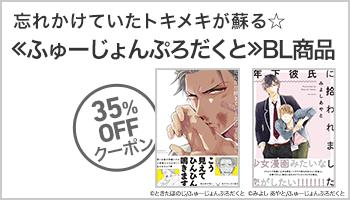 【OP】≪ふゅーじょんぷろだくと≫BL35%OFFクーポン(~11/19)