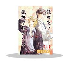 【BL】グループ・ゼロ 100円均一セール(~1/31)
