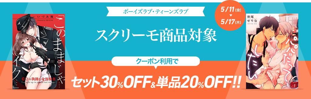 スクリーモ商品 最大30%OFFクーポン!