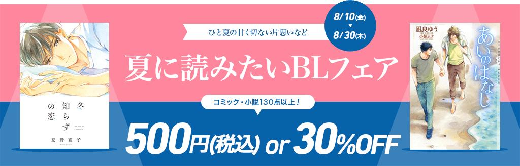 honto - 夏に読みたいBLフェア:BL