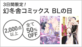 幻冬舎コミックス BLの日(~4/21)