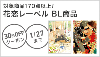 【OP】≪花恋レーベル≫30%OFFクーポン(~1/27)
