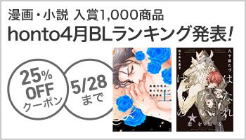 【OP】【BL】月間ランキング発表(4月度)25%OFFクーポン ~5/28