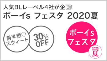 【SS/100】ボーイs フェスタ 2020夏 前半戦♡スウィート  ~6/11
