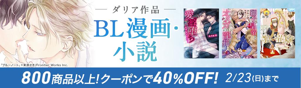 【ダリア作品】BL漫画・小説 800商品以上!クーポンで40%OFF!