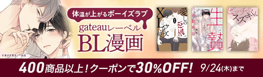 体温が上がるボーイズラブ gateauレーベル BL漫画 キャンペーン 400商品以上! クーポンで30%OFF!