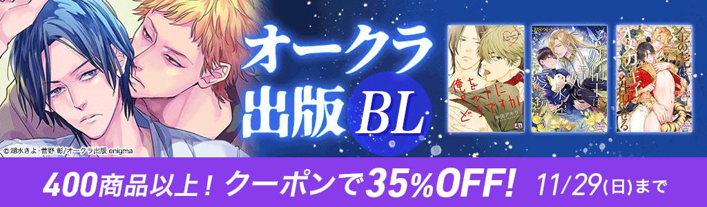 ≪オークラ出版≫ BL 400商品以上!クーポンで35%OFF! 11/29(日)まで
