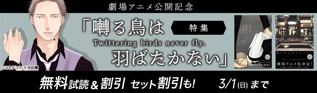 劇場アニメ公開記念「囀る鳥は羽ばたかない」特集 無料試読&割引