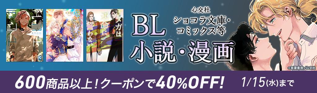 心交社 ショコラ文庫・コミックス等 BL小説・漫画 600商品以上!クーポンで40%OFF!