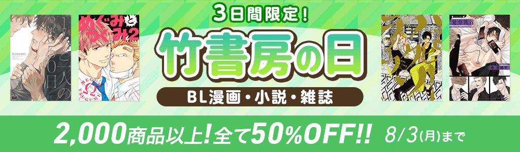 【3日間限定!】竹書房の日 BL漫画・小説・雑誌 2,000商品以上!全て50%OFF!