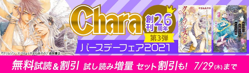Chara 創刊26周年 第3弾 バースデーフェア2021 無料試読&割引 試し読み増量 セット割引も!