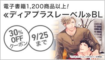【OP】【BL】≪ディアプラスレーベル≫30%OFFクーポン ~9/25