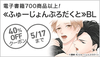 【OP】【BL】≪ふゅーじょんぷろだくと≫BL40%OFFクーポン ~5/17