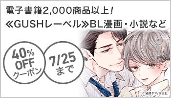OP】【BL】≪GUSHレーベル≫40%OFFクーポン ~7/25