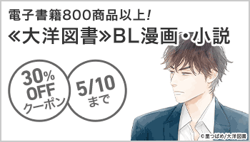 【OP】≪大洋図書≫30%OFFクーポン【BL】 ~5/10