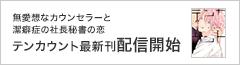 テンカウント最新5巻配信